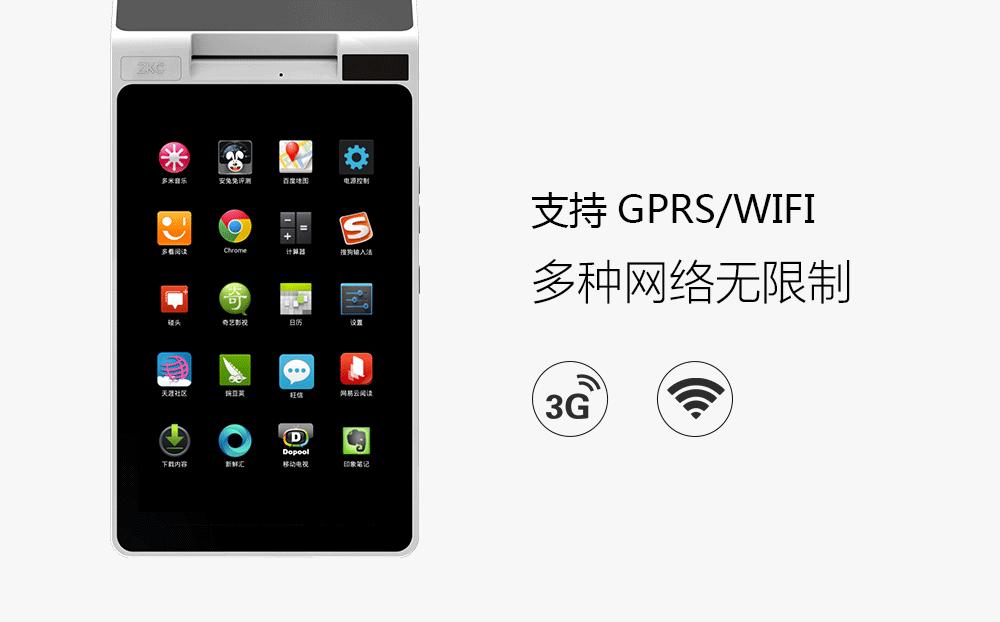 支持GPRS/WIFI多种网络无限制