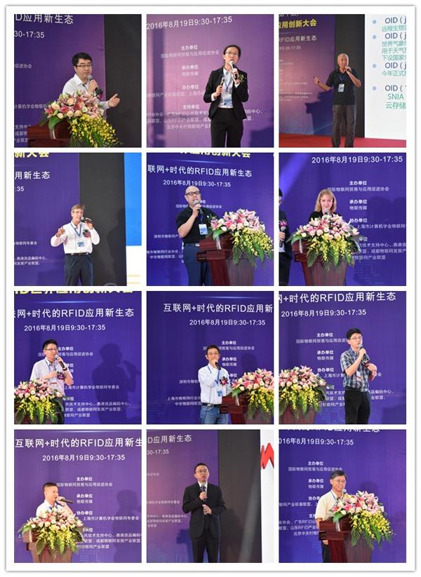 2016(第十届)RFID世界应用创新大会盛大召开