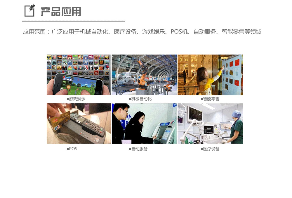 工控机,工控一体机,医疗设备工控机,娱乐工控机,自动工控机